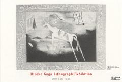 古賀 寛子 リトグラフ展 画像1
