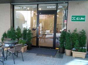 アトリエ&ギャラリー仁(Jin)